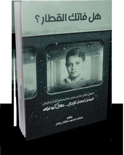 """صدور كتاب """"هل فاتك القطار؟"""" عن  شركة طلال أبوغزاله للترجمة"""