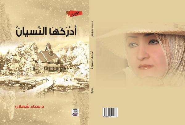 الإنسان في رواية د. سناء شعلان (أدركها النسيان): ما بين العتبة ودهشةِ الختام