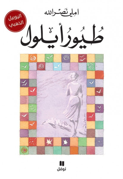 القرية اللبنانية في رواية طيور أيلول إملي نصر الله  بقلم:رائد الحواري