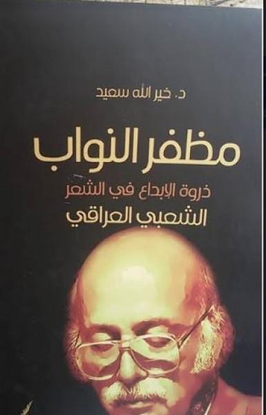 """صدور """" مظفر النواب – ذروة الابداع في الشعر الشعبي العراقي"""""""