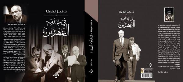 """صدور كتاب """"في خدمة العهدَين"""" لدولة د.فايز الطراونة"""