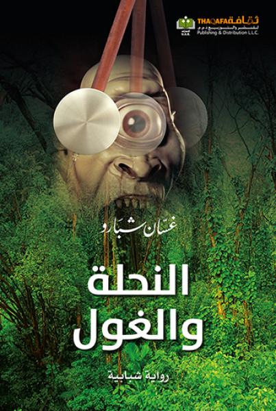 """صدور رواية """"النحلة والغول"""" عن الدار العربية للعلوم ناشرون"""