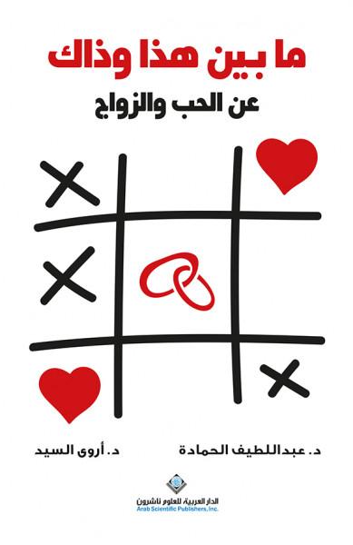 """صدور كتاب """"ما بين هذا وذاك: عن الحب والزواج"""" عن الدار العربية للعلوم ناشرون"""