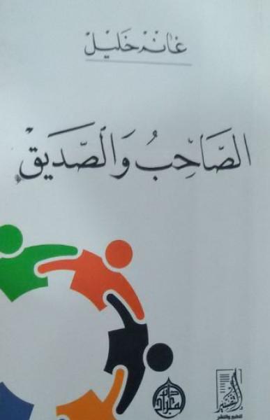 الصاحب والصديق عند الروائي الموصلي غانم خليل بقلم:ا.د. ابراهيم خليل العلاف