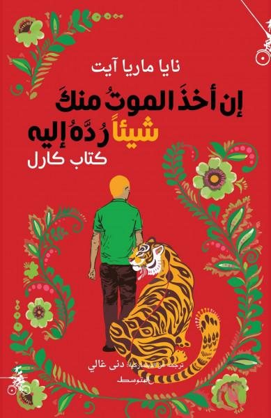 صدور إن أخذَ الموتُ منكَ شيئاً رُدَّهُ إليه - كتاب كارل للكاتبة الدنماركية نايا ماريا آيت