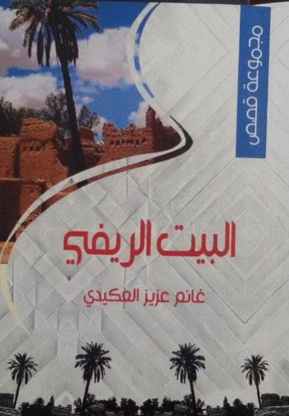 غانم العكيدي والبيت الريفي بقلم:ا.د. ابراهيم خليل العلاف