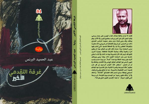 """هيئة الكتاب تصدر """"بيت التقدمي الأخير"""" للروائي السوداني عبد الحميد البرنس"""