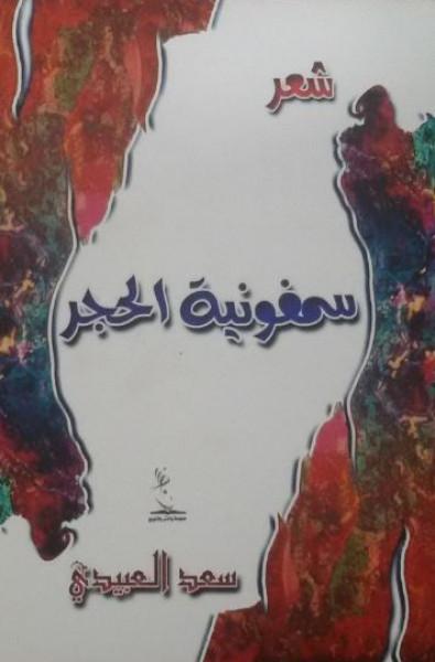 سعد العبيدي وسمفونية الحجر  بقلم:ا.د. ابراهيم خليل العلاف