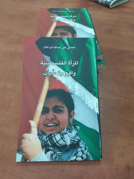 كتاب المرأة الفلسطينية واقع وتحديات في ندوة اليوم السابع