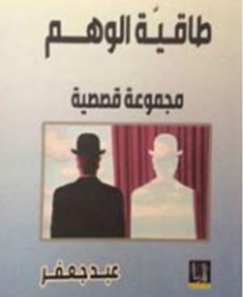 طاقية الوهم بقلم : رحمن خضير عباس