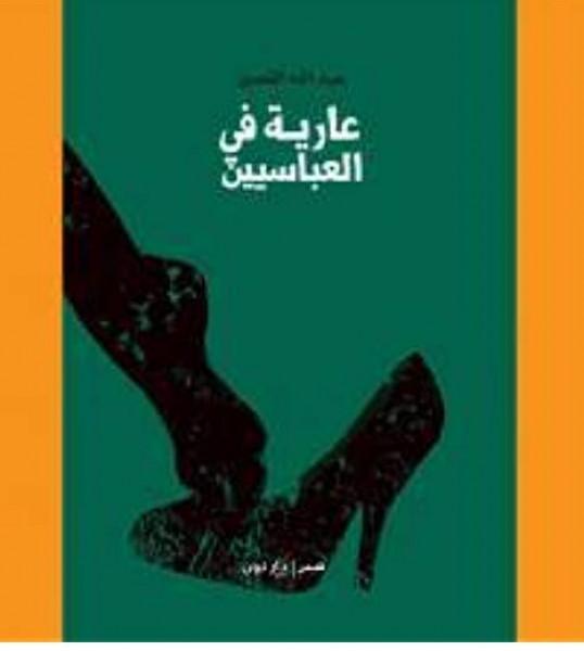 عارية العباسيين عبد الله القصير بقلم: رائد محمد الحواري