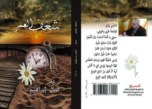 """قريبًا صدور مجموعة الشاعر كمال ابراهيم """"شغف العمر"""""""