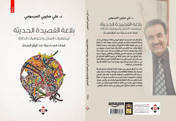 """صدور كتاب """"بلاغة القصيدة الحديثة"""" عن """"الآن ناشرون وموزعون"""" بعمّان"""