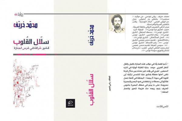 """ميكانيكا النص في """"سلال القلوب"""" لمحمّد خريّف بقلم: حسن عجمي"""