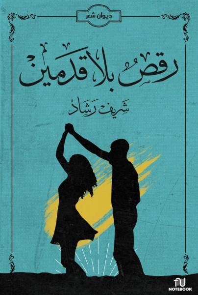 """""""رقص بلا قدمين"""" الديوان الثاني للشاعر شريف رشاد"""