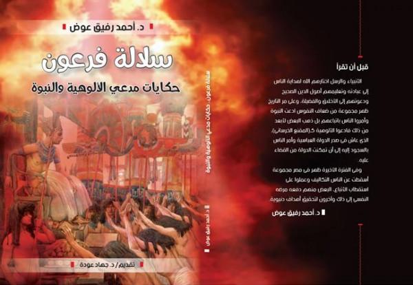 """""""سلالة فرعون"""" كتاب جديد للدكتور أحمد رفيق عوض يصدر في القاهرة"""