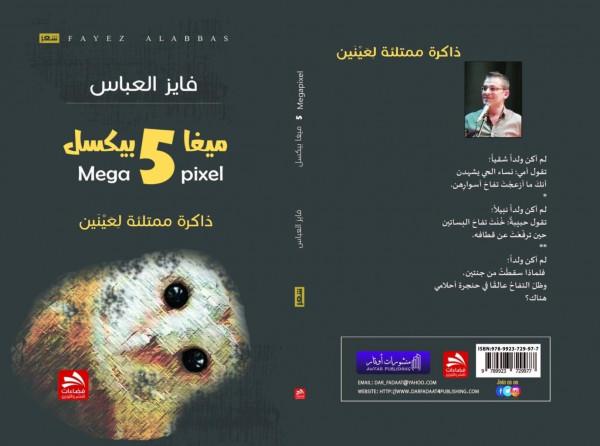 """""""5 ميغا بكسل"""" مجموعة شعرية عن دار فضاءات الأردن"""