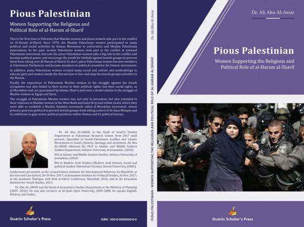 """صدور كتاب """"الصراع الفلسطيني الاسرائيلي على المسجد الاقصى المبارك"""""""