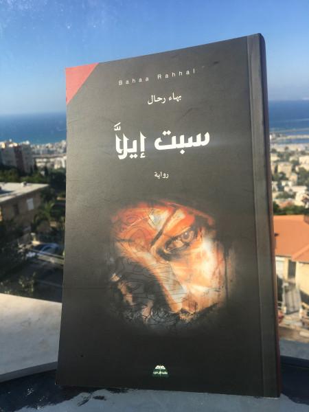 """قراءة في رواية """"سبت إيلَّا""""  بقلم: المحامي حسن عبادي"""