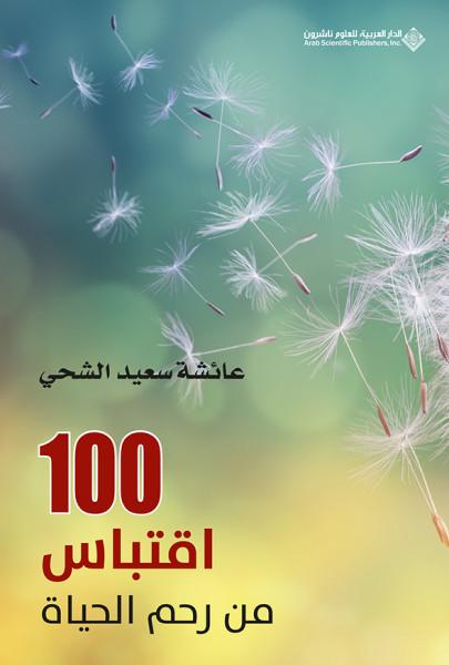 """صدور كتاب """"100 اقتباس"""" عن الدار العربية للعلوم ناشرون"""