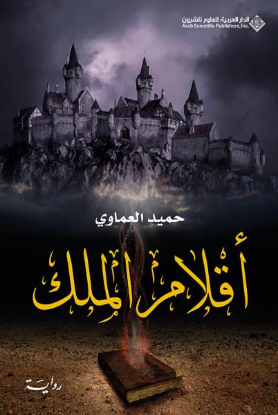 """صدور رواية """"أقلام الملك"""" عن الدار العربية للعلوم ناشرون"""