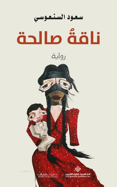"""صدور رواية """"ناقة صالحة"""" عن الدار العربية للعلوم ناشرون"""