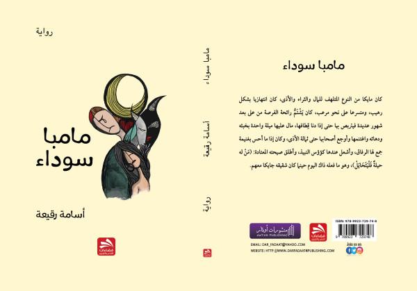 """صدور رواية """"مامبا سوداء"""" للكاتب السوداني أسامة رقيعة عن دار فضاءات"""