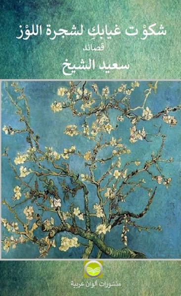 """""""شكوْت غيابِك لشجرة اللوْز"""" مجموعة شعرية جديدة للأديب سعيد الشيخ"""