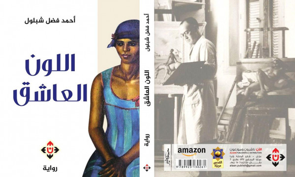 """رواية """"اللون العاشق"""" للروائي أحمد فضل شبلول"""