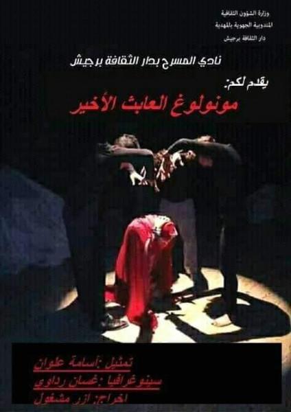 نادي المسرح بدار الثقافة بالرجيش في تتويج على النطاق العربي