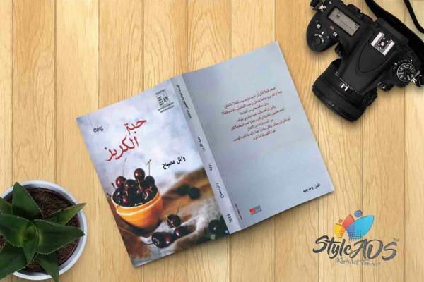 حبة الكريز رواية لوائل مصباح تاريخة هدفها حب الوطن بجد