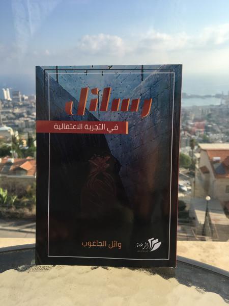 """قراءة في كتاب """"رسائل في التجربة الاعتقالية"""" للأسير وائل الجاغوب"""