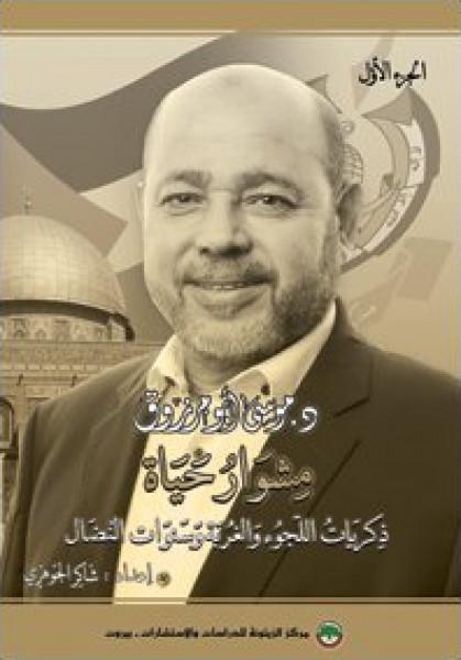 مركز الزيتونة يصدر مذكرات د. موسى أبو مرزوق
