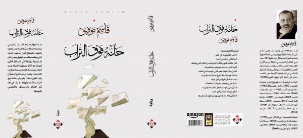 """صدور رواية """"حانة فوق التراب"""" للروائي قاسم توفيق"""