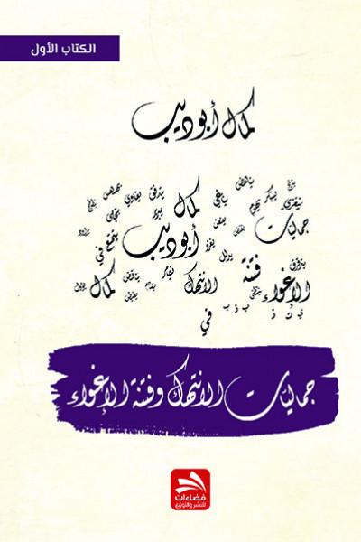 """""""جماليّات الانتهاك وفتنة الإغواء"""" جديد الناقد كمال أبو ديب"""