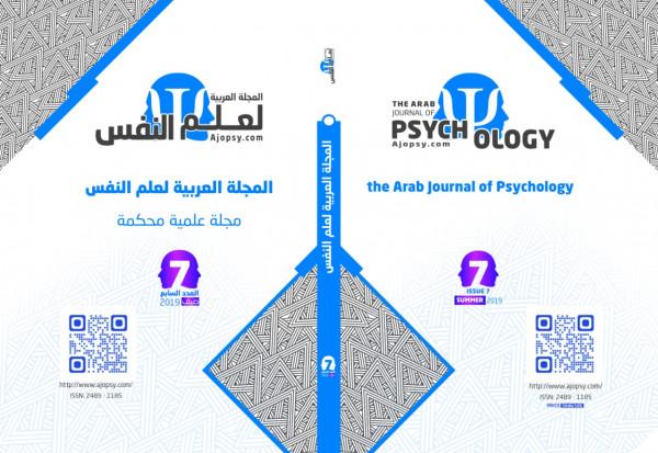 صدور العدد السابع من المجلة العربية لعلم النفس من مدينة فاس