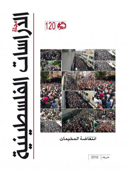 """صدور العدد 120 (خريف 2019) من """"مجلة الدراسات الفلسطينية"""""""