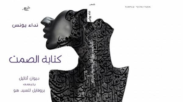 """""""كتابة الصمت"""" جديد الشاعرة نداء يونس عن دارة الاستقلال للنشر والتوزيع"""