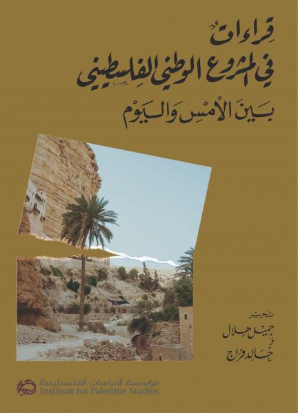 صدور كتاب قراءات في المشروع الوطني الفلسطيني بين الأمس واليوم
