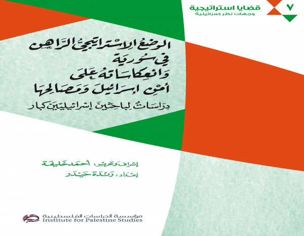 صدور كتاب الوضع الاستراتيجي الراهن في سورية وانعكاساته على أمن إسرائيل ومصالحها