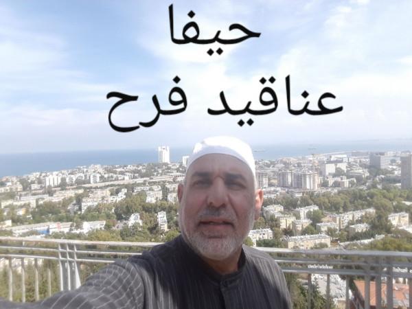 حيفا عناقيد فرح بقلم:خالد اغباريه