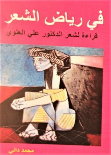"""صدور كتاب """"في رياض الشعر، قراءة لشعر الدكتور علي العلوي"""""""