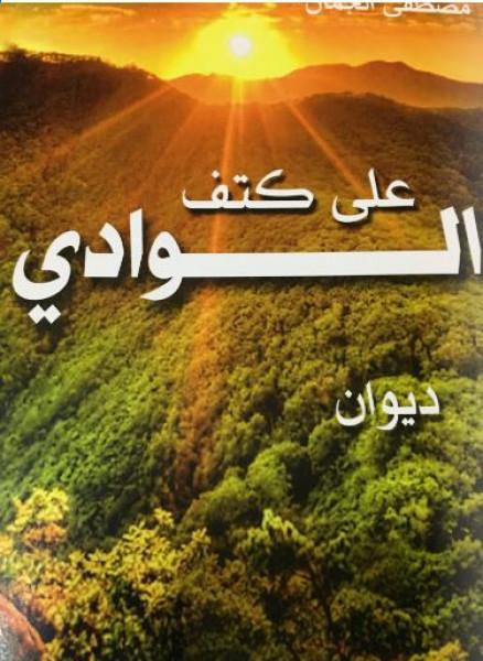 """""""على كتف الوادي"""" اصدار جديد للشاعر مصطفى الجمّال"""