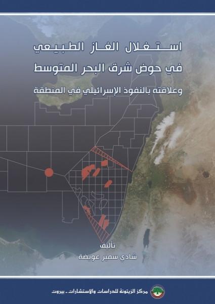عرض كتاب استغلال الغاز الطبيعي في حوض شرق البحر المتوسط بقلم:فاطمة عيتاني