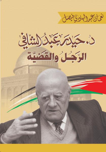 كتاب (د. حيدر عبد الشافي: الرجل والقضية) بقلم:أ.عبد الله الزق