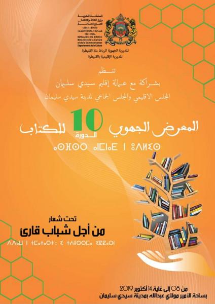 المعرض الجهوي للكتاب بسيدي سليمان