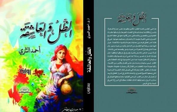 """قراءة في رواية """"الظل والعاشقة"""" للدكتور أحمد السري بقلم: نجيب نصر"""