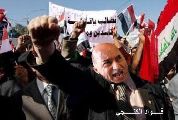 صرخة العراق.. صرخة الشعب.. صرخة الكادحين.. فهل وصلت رسالتهم أم..!؟