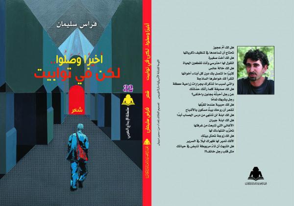 """صدورديوان """"أخيرًا وصلوا.. لكن في توابيت"""" للشاعر السوري فراس سليمان"""