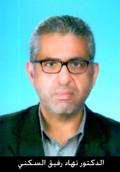 دراسة حول تاريخ المستشفيات في الإسلام ، إعداد:د. نهاد رفيق السكني